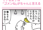 ピンクの忍者ポン吉 第254話【あえての引っ越し!】の巻