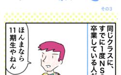 僕のNSC日記〜よしもと芸人への道〜その3 「すでに1度卒業している同期生!」