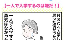 僕のNSC日記〜よしもと芸人への道〜その4 「一人で入学するのは嫌だ!」