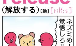 release(解放する) 英単語のゴロ合わせ4コマ漫画 Lesson.428