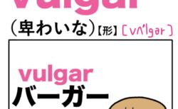 vulgar(卑わいな) 英単語のゴロ合わせ4コマ漫画 Lesson.437