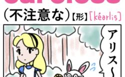 careless(不注意な) 英単語のゴロ合わせ4コマ漫画 Lesson.440