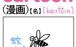 cartoon(漫画) 英単語のゴロ合わせ4コマ漫画 Lesson.443