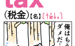 tax(税金)英単語のゴロ合わせ4コマ漫画 Lesson.448