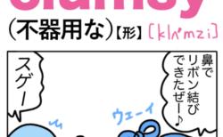 clumsy(不器用な)英単語のゴロ合わせ4コマ漫画 Lesson.455