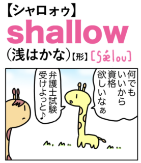 shallow(浅はかな)英単語のゴロ合わせ4コマ漫画 Lesson.456