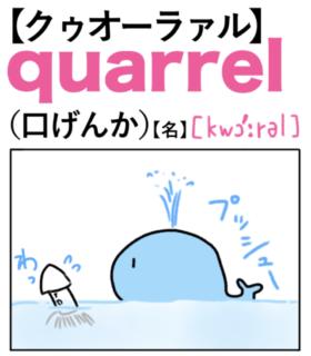 quarrel(口喧嘩)英単語のゴロ合わせ4コマ漫画 Lesson.457