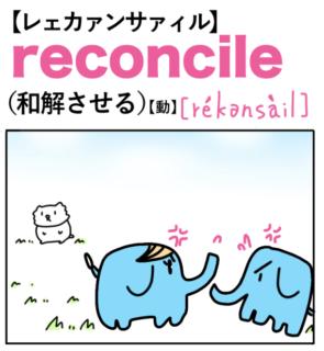 reconcile(和解させる)英単語のゴロ合わせ4コマ漫画 Lesson.463