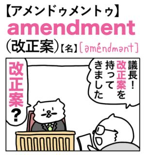 amendment(改正案)英単語のゴロ合わせ4コマ漫画 Lesson.470