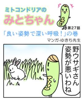 ミトちゃん続々とUPされています〜☆