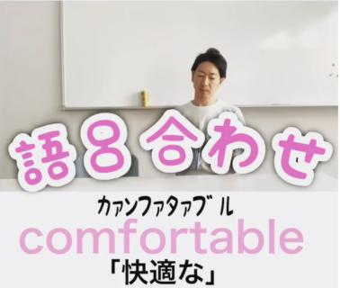 comfortable(快適な)英単語のゴロ合わせ4コマ漫画 Lesson.478