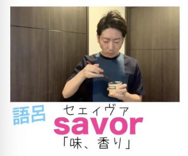 savor(味、香り)英単語のゴロ合わせ4コマ漫画 Lesson.482