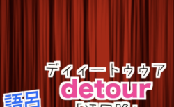 detour(迂回路)英単語のゴロ合わせ4コマ漫画 Lesson.485