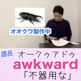 awkward(不器用な)英単語のゴロ合わせ4コマ漫画 Lesson.491