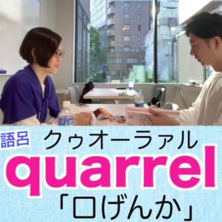 ゲスト2人とquarrelに動画を追加したり