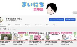YouTubeのトップ画面を少し改良したり【日記】