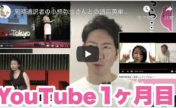 近況報告ビデオをUPしてみたり【日記】