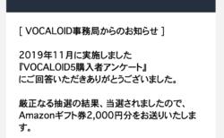 VOCALOID5を買ったが、、難しくて使えなかったが、、、最後2千円もらえた日記