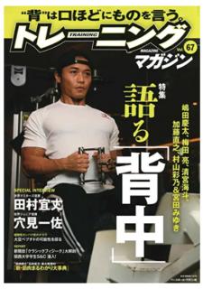 """新しいトレーニングマガジンが発売中!筋肉ことわざ「""""背""""は口ほどにものを言う。」"""