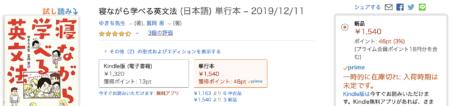 Amazonで本が売り切れだったり【日記】