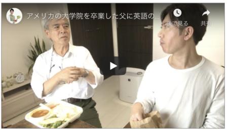 父とのおしゃべり動画その2【ふつうの日記】