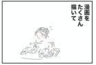 室内で起こる平和なミステリー【ふつうの日記】