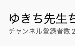 YouTubeの状況【ふつうの日記】