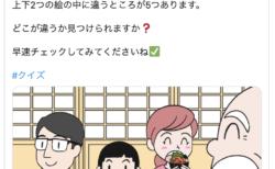 手巻き寿司の間違い探しを描いたり【告知日記】
