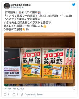 紀伊国屋書店 新宿本店さん7階で先行販売スタート!