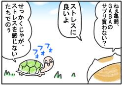 ごるちゃん28話【ストレスに良いサプリGABA!】