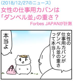 【でいりーNEWS4コマ】女性の仕事用カバンは「ダンベル並」の重さ? Forbes JAPANが計測