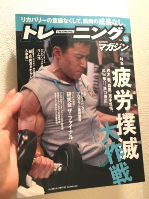 トレーニングマガジン発売中なりけり〜【告知日記】