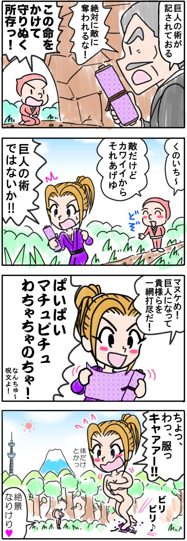 ニンジャ漫画