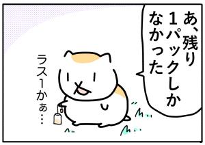 ごるちゃん62話【ストレスにセントジョーンズワートのハーブティー】の巻