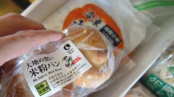 パンを冷凍させておく