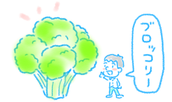 ブロッコリーの栄養と思い出