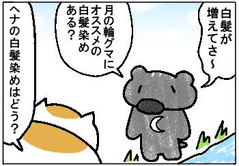 ごるちゃん35話【植物性ヘナの白髪染め】