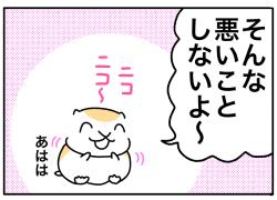 ごるちゃん【ゴルちゃん、ヘンプオイルの製造・販売に参入!】の巻