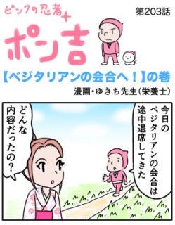 ピンクの忍者ポン吉 第203話【ベジタリアンの会合へ!】の巻