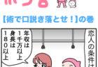 ピンクの忍者ポン吉 第161話【こぼれるっ!】の巻