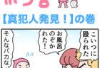 ピンクの忍者ポン吉 第152話【毒薬に慣れろ!】の巻