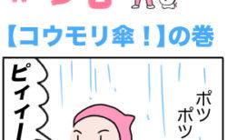 ピンクの忍者ポン吉 第141話【コウモリ傘!】の巻