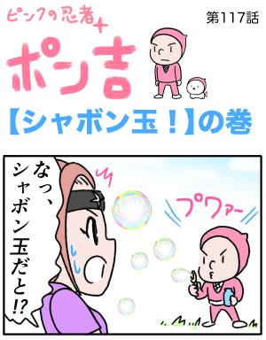 ピンクの忍者ポン吉 第117話【シャボン玉!】の巻