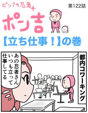 ピンクの忍者ポン吉 第122話【立ち仕事!】の巻
