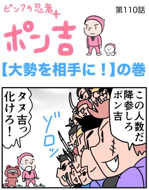 ピンクの忍者ポン吉 第110話【大勢を相手に!】の巻