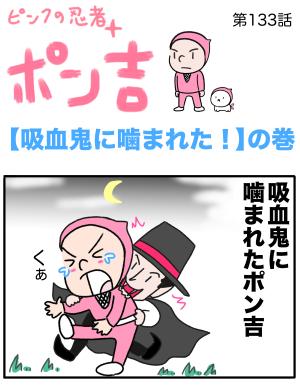 ピンクの忍者ポン吉 第133話【吸血鬼に噛まれた!】の巻