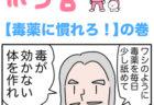 ピンクの忍者ポン吉 第153話【真犯人発見!】の巻