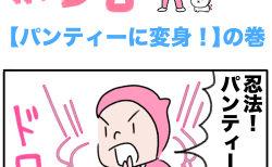 ピンクの忍者ポン吉 第180話【パンティーに変身!】の巻