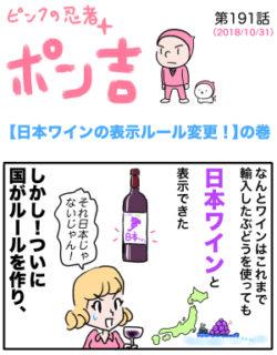 ピンクの忍者ポン吉 第191話【日本ワインの表示ルール変更!】の巻