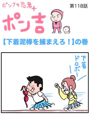 ピンクの忍者ポン吉 第118話【下着泥棒を捕まえろ!】の巻
